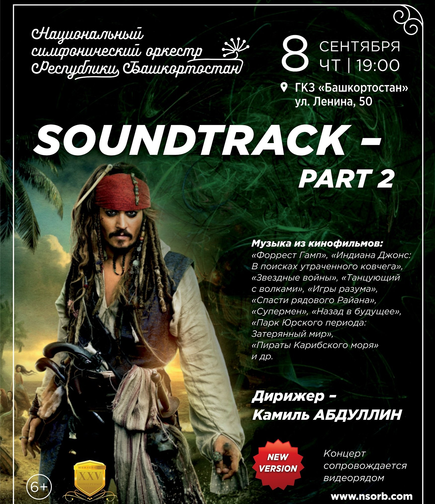 «Soundtrack-концерт— part. 2»