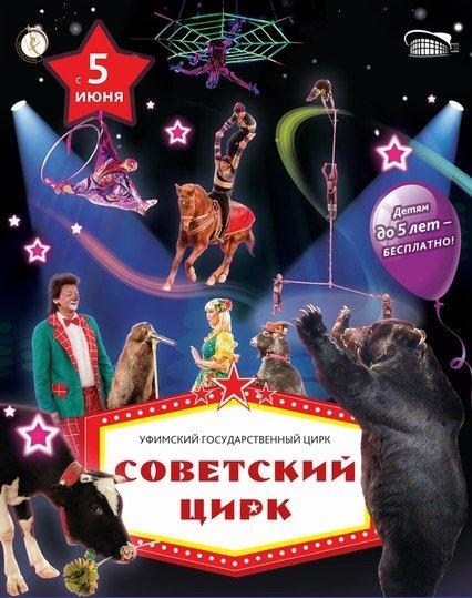 Представление «Советский Цирк»