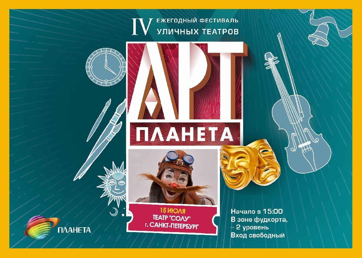 Уик-энд фестиваля уличных театров «АРТ-Планета»