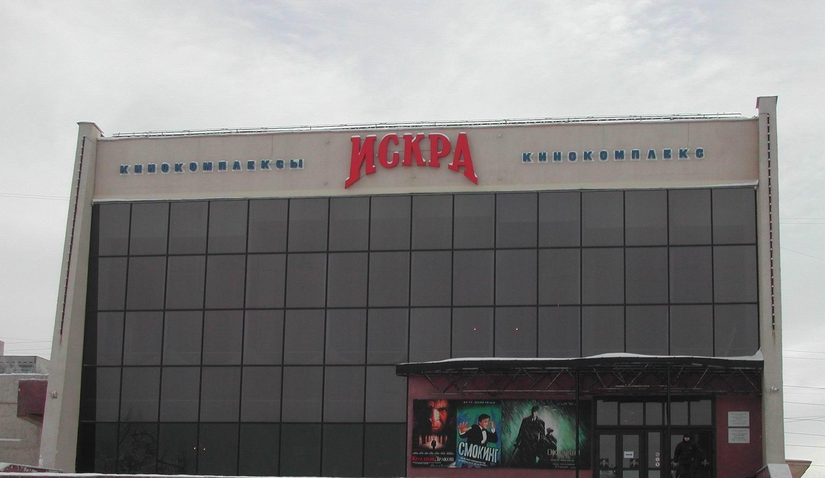 Кинокомплекс «Искра IMAX»