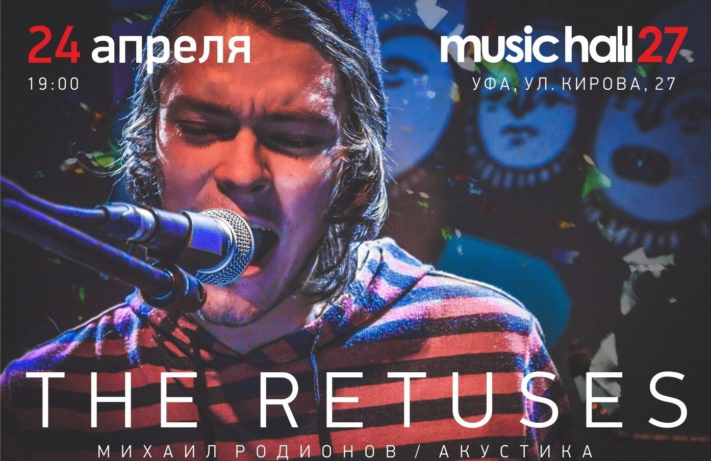 Выступление Михаила Родионова («The Retuses»)
