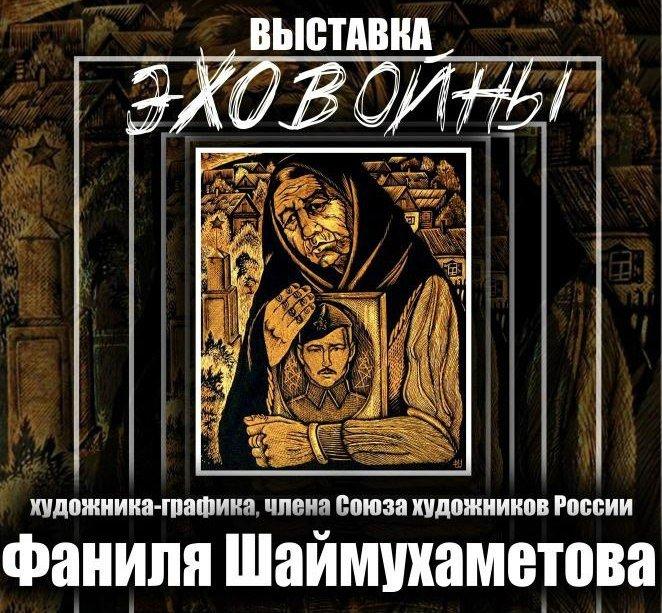 Выставка «Эхо войны» Фаниля Шаймухаметова