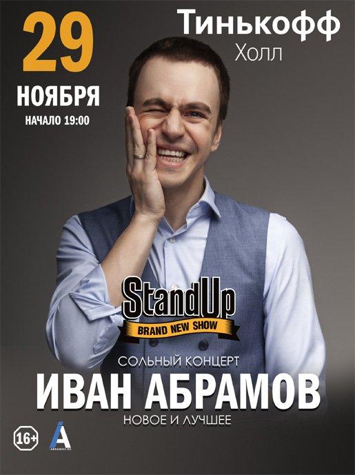 Иван Абрамов вУфе!