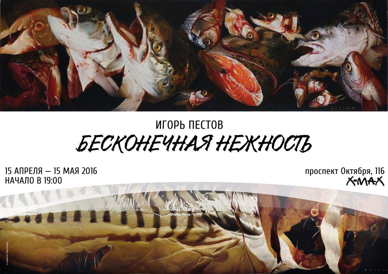 Выставка «Бесконечная нежность» Игоря Пестова