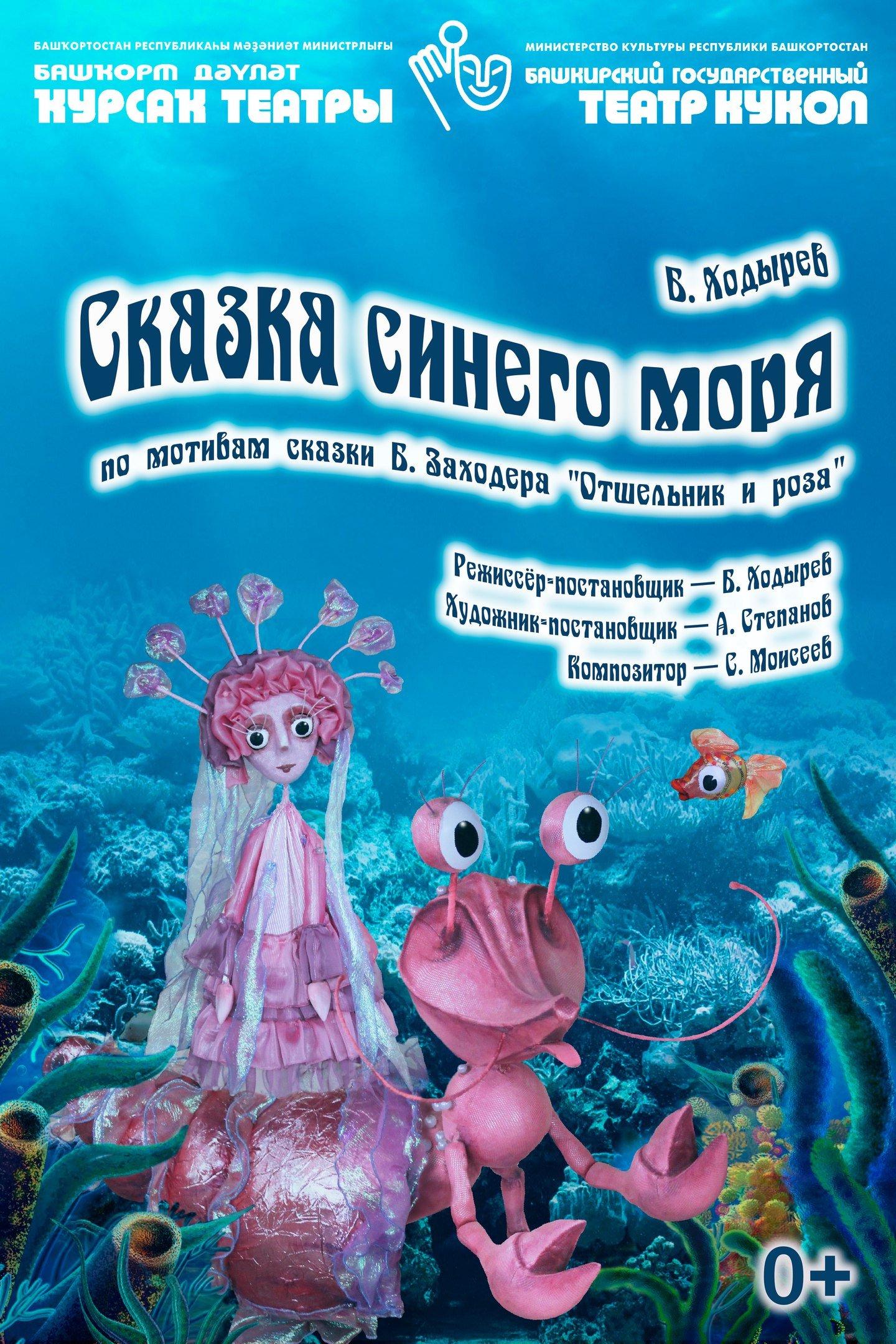 Спектакль втеатре кукол «Сказка синего моря»