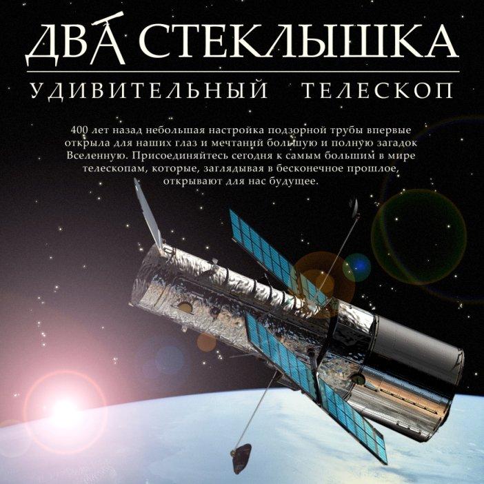 Полнокупольные шоу «Два стёклышка / Удивительный телескоп»
