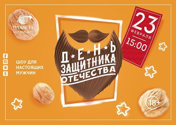 День защитника Отечества вТРЦ «Планета»
