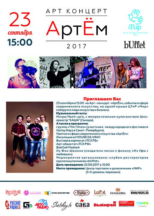 Арт-концерт современного искусства «АртЁм»