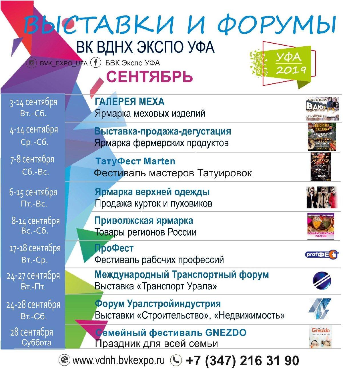 Выставки наВДНХ «ЭКСПО УФА» всентябре