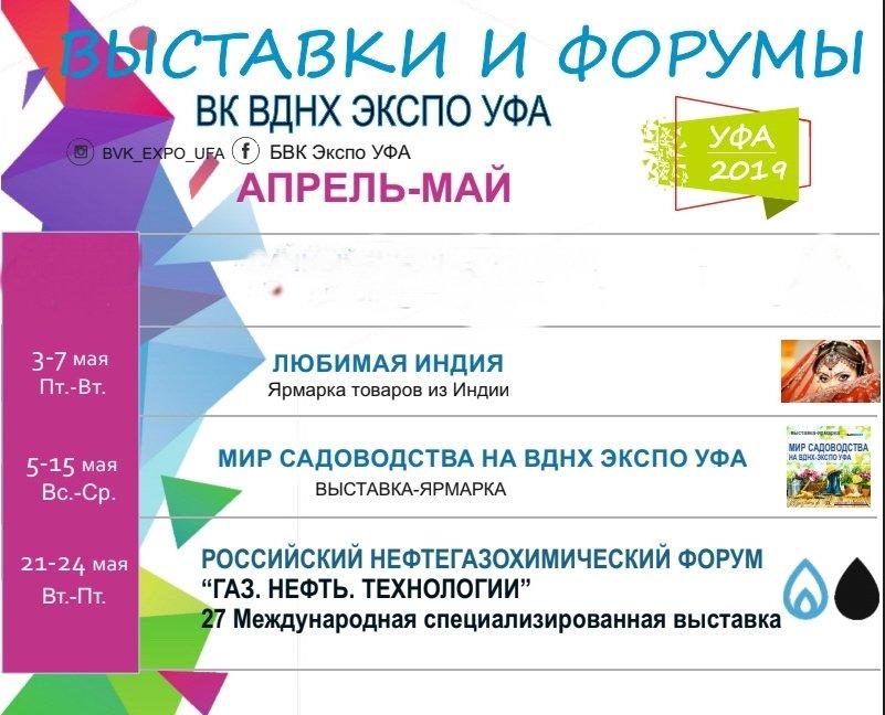Выставки наВДНХ «ЭКСПО УФА» вмае