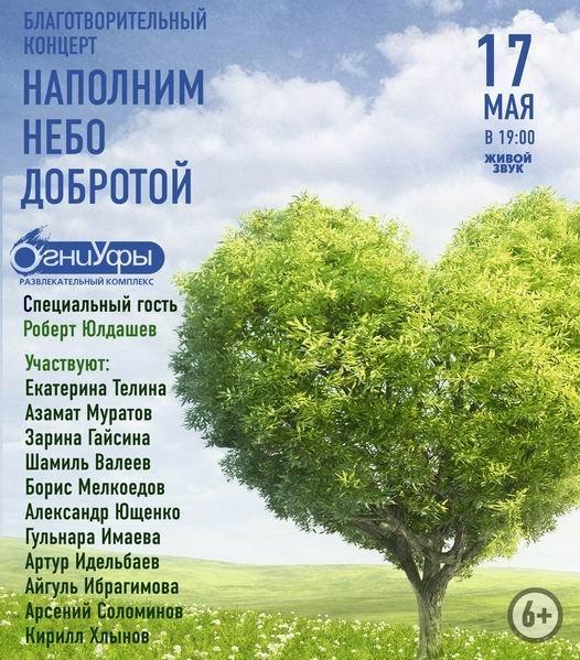 Благотворительный концерт «Наполним небо добротой»