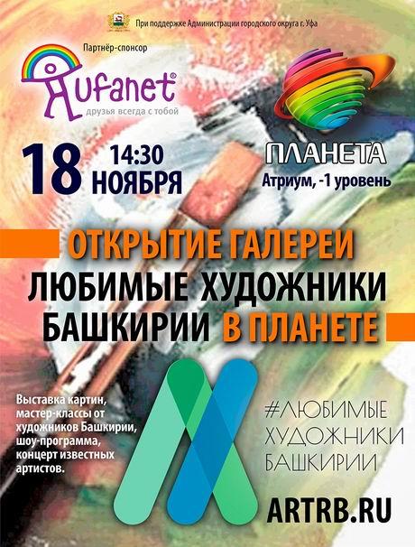 Открытая галерея проекта «Любимые художники Башкирии» вТРЦ «Планета»