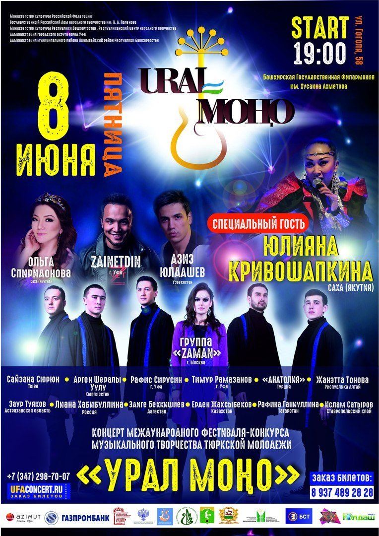 Фестиваль Урал моно— 2018