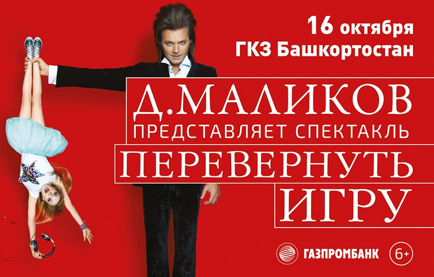 Дмитрий Маликов вмузыкальном спектакле «Перевернуть игру»