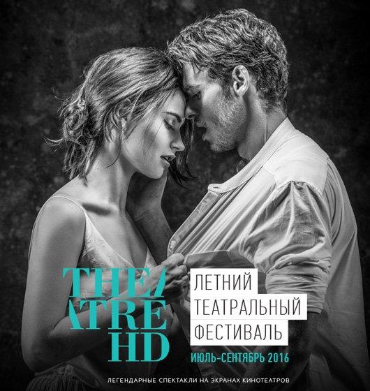 Фестиваль театральных ихудожественных показов «Theatre HD»