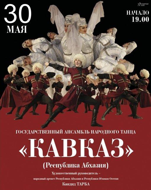 Государственный ансамбль народного танца «Кавказ».