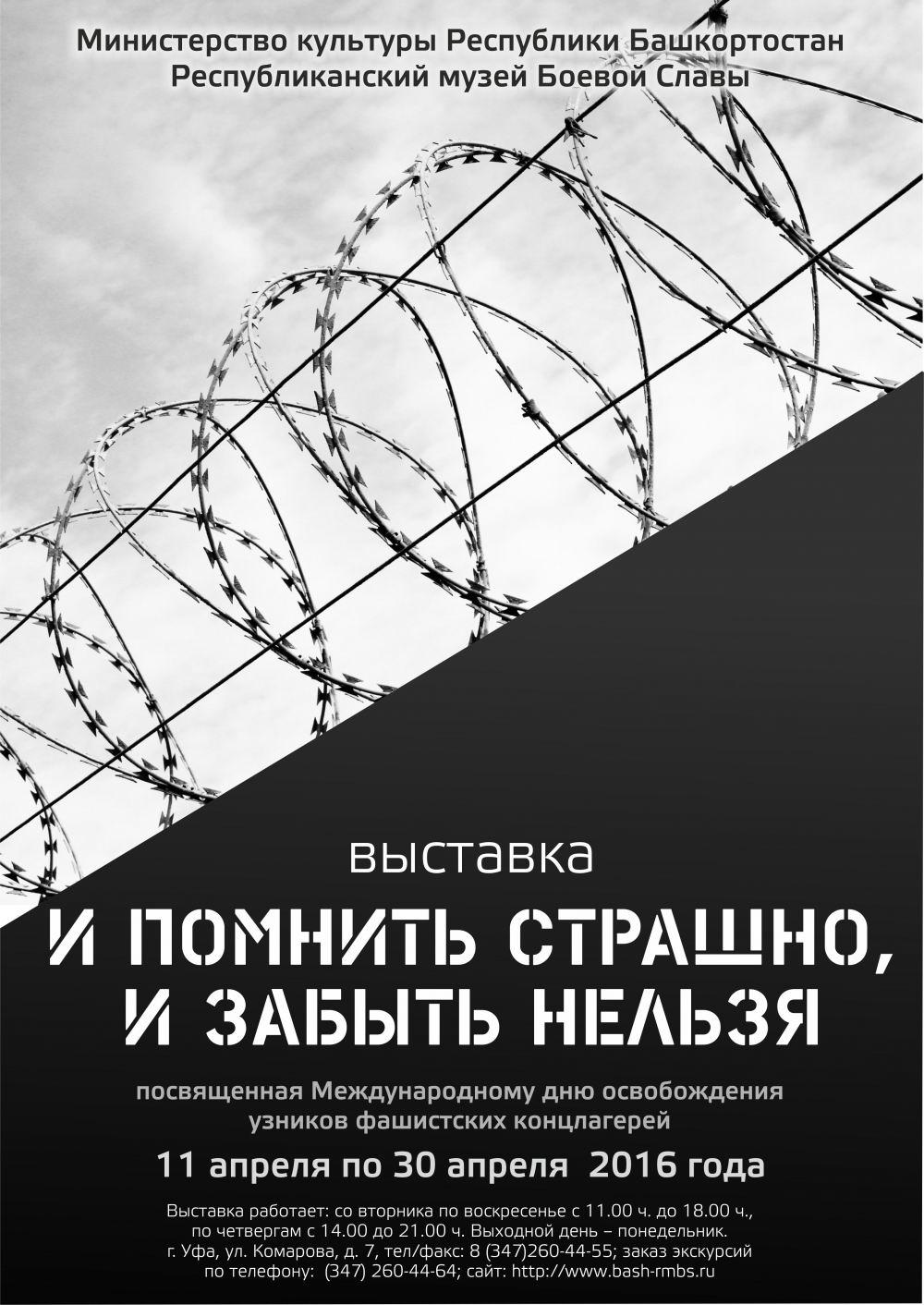 Выставка «И помнить страшно, изабыть нельзя»