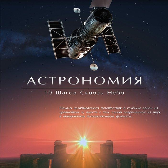 Полнокупольное шоу «Астрономия / 10 шагов сквозь небо»