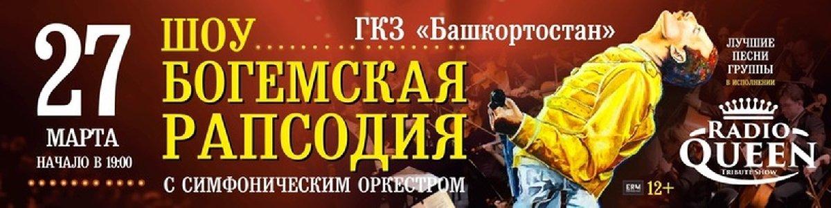 Симфоническое шоу «Богемская рапсодия»