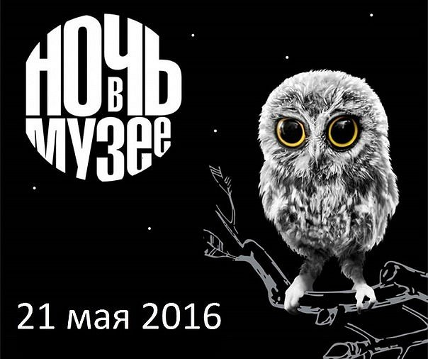 «Ночь музеев— 2016» вЦСИ «Облака»