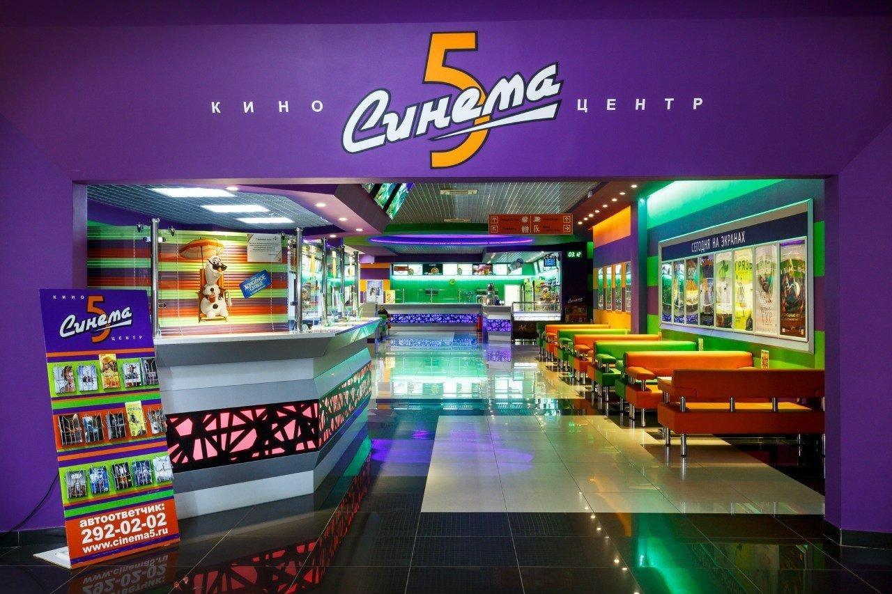Кинотеатр «Синема 5»