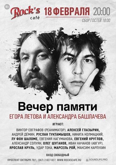 Вечер памяти Егора Летова иАлександра Башлачева