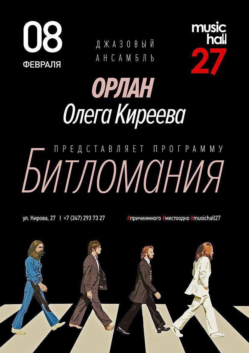 Джазовый ансамбль «Орлан» Олега Киреева спрограммой «Битломания»