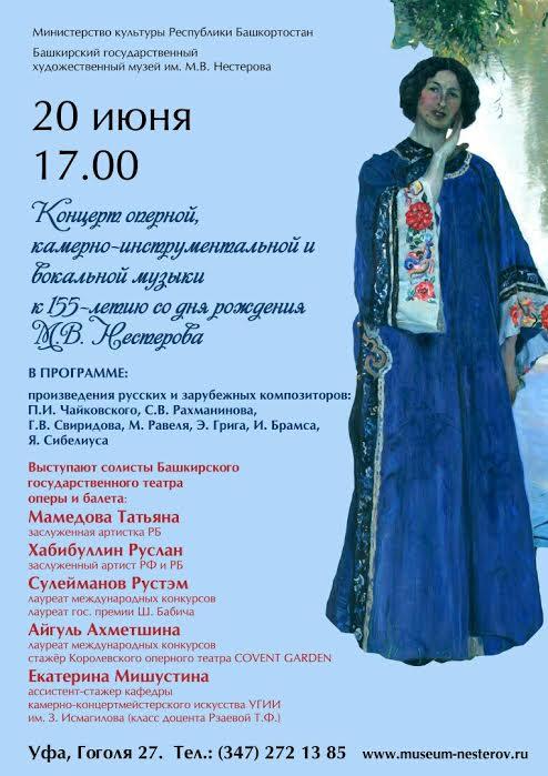 Концерт к155-летию содня рождения М.В. Нестерова иконцерт посвященный 76 годовщине начала ВОВ