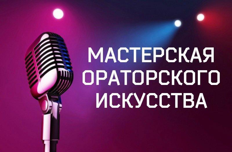 Курс ораторского мастерства «Мастер слова»