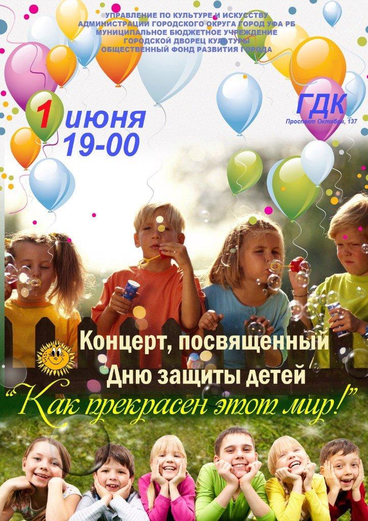 Концерт посвященный Дню защиты детей— «Как прекрасен этот мир!».