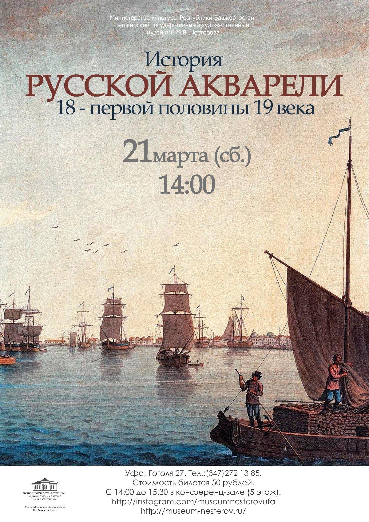 Выставка «Русская акварель»