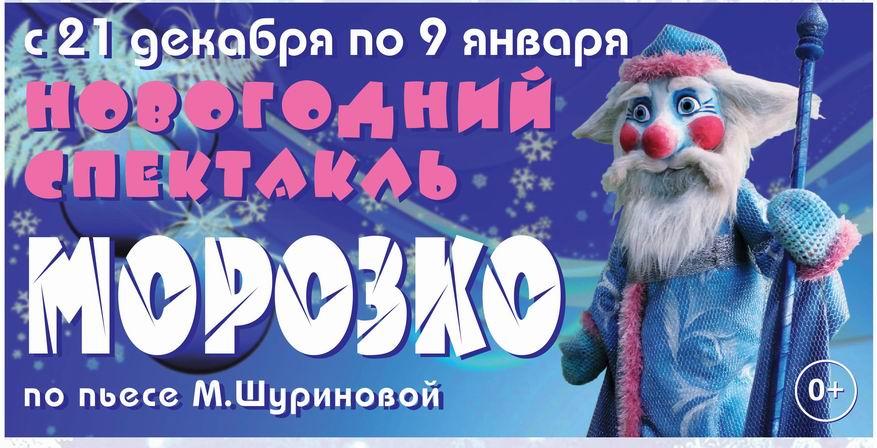 Представление уНовогодней ёлки испектакль «Морозко»