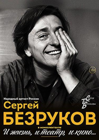 Сергей Безруков вспектакле « Ижизнь, итеатр, икино...»