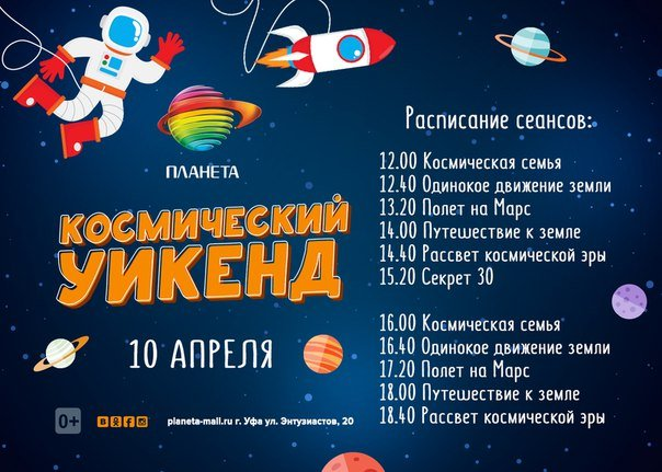 Космический уикенд вТРЦ «Планета»