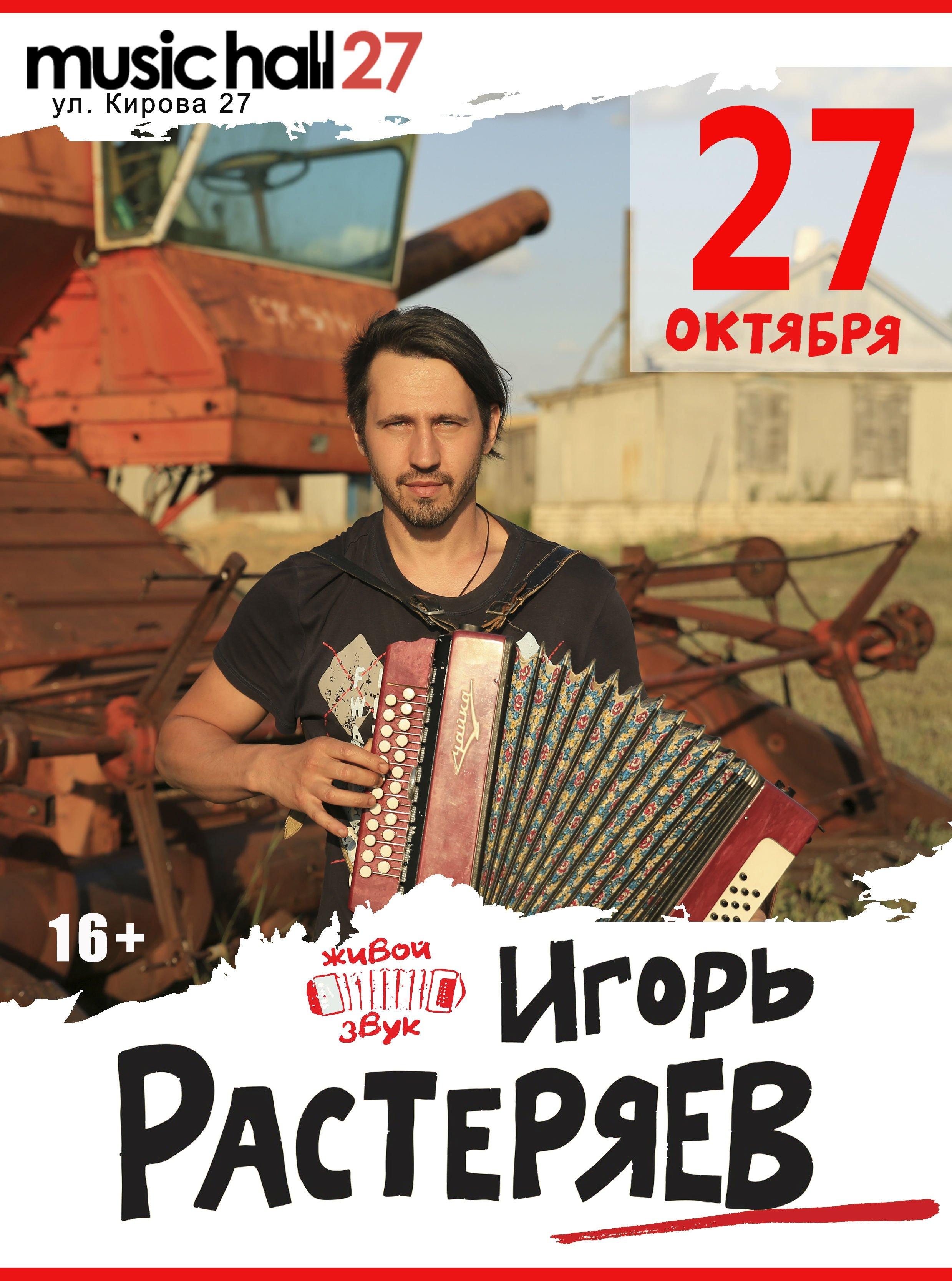 Концерт Игоря Растеряева
