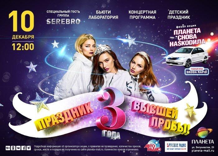 Концерт группы «Серебро» вТРЦ «Планета»