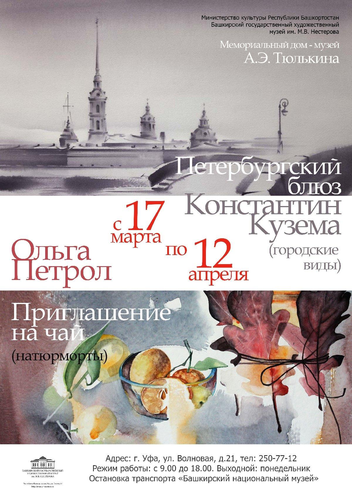 Выставка петербургских акварелистов