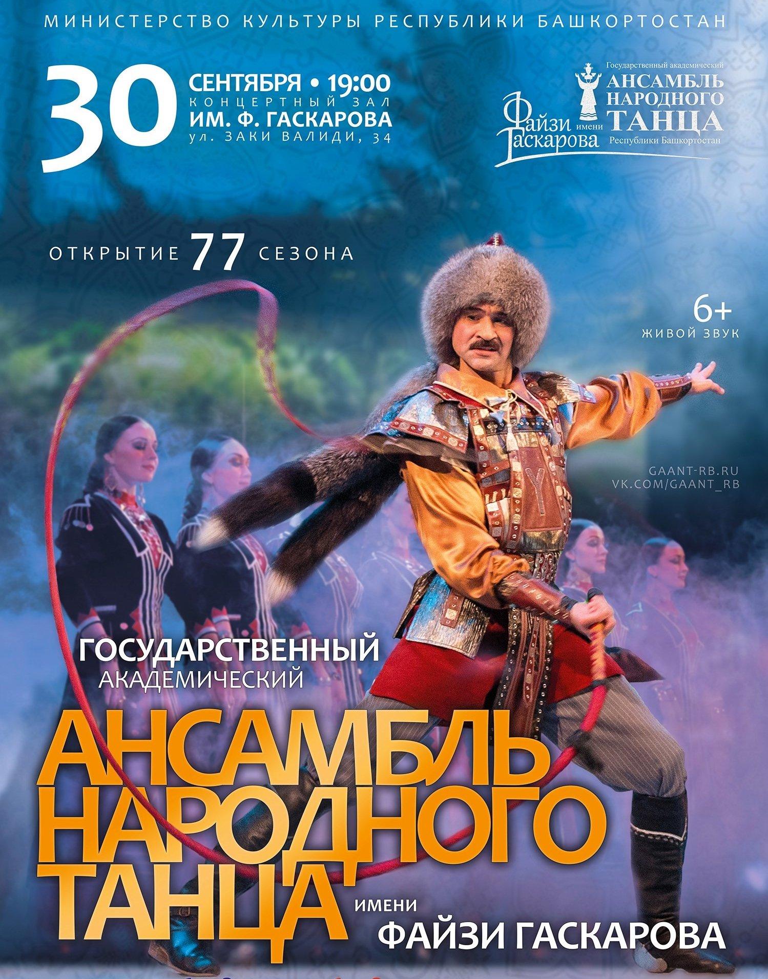 Концерт ГААНТ им. Ф. Гаскарова— открытие сезона