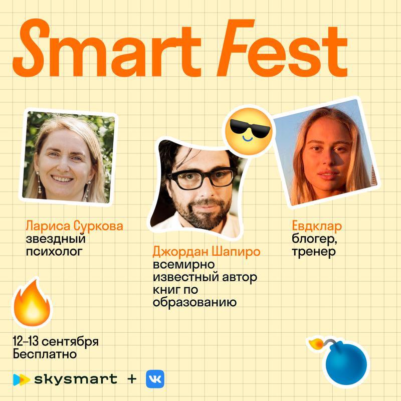 Первый интерактивный фестиваль Smart Fest