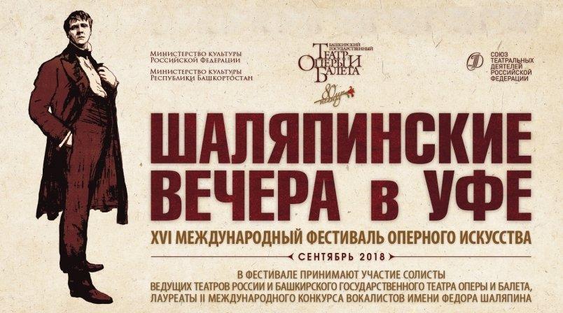XVI Международный фестиваль оперного искусства «Шаляпинские вечера вУфе»