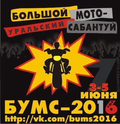 Большой Уральский Мото Сабантуй (БУМС)