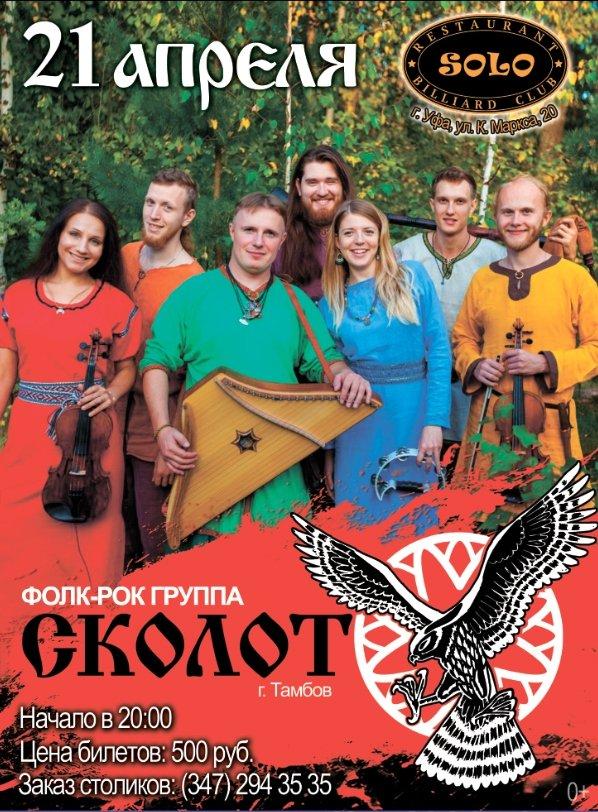 Концерт фолк-рок группы «Сколот»