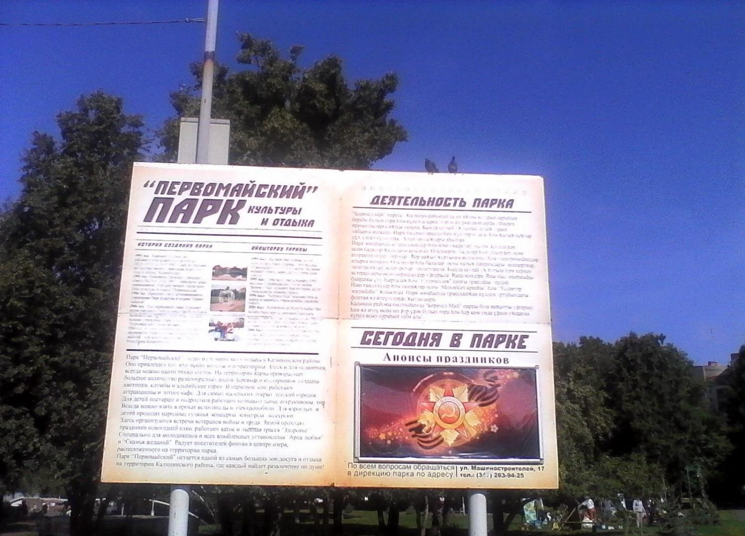 Парк культуры иотдыха «Первомайский»