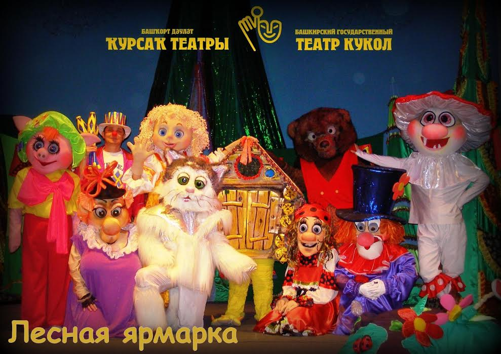 Спектакли вУфимском театре кукол вфеврале