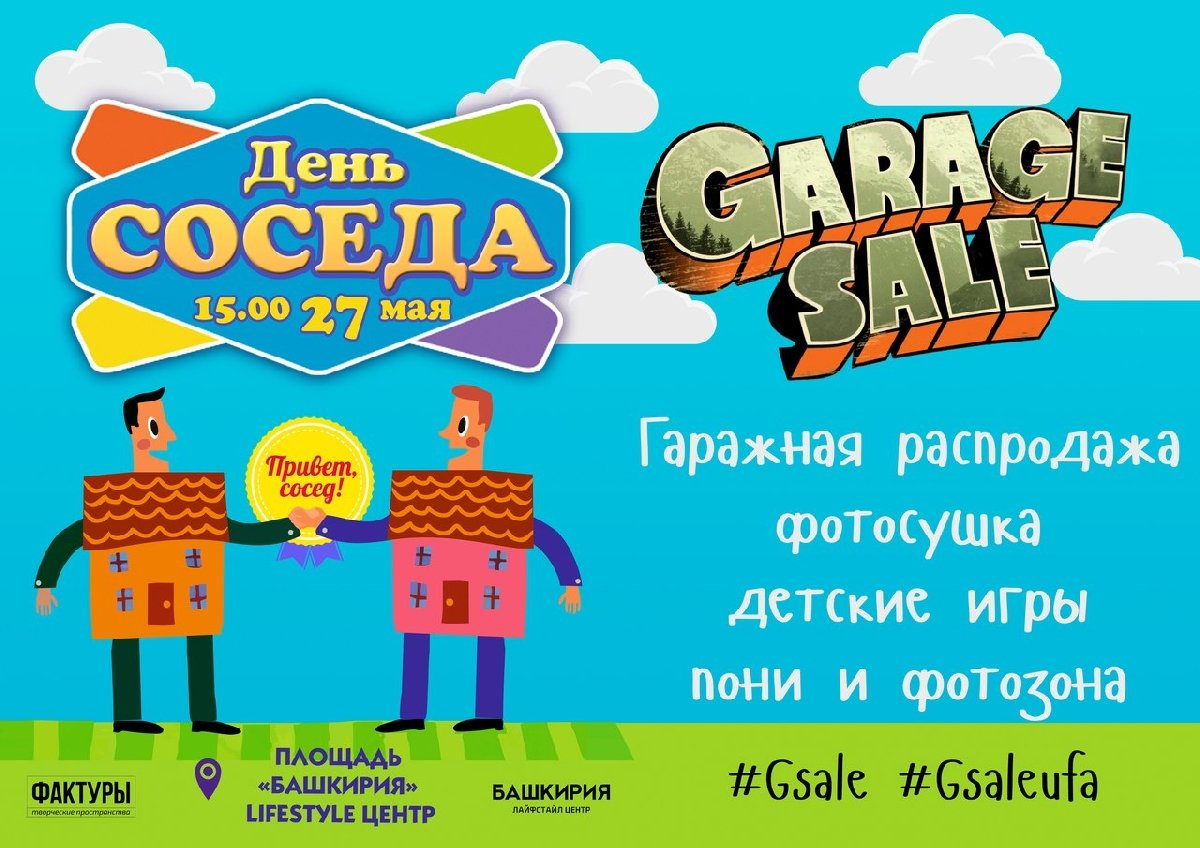 День соседа иGarage Sale