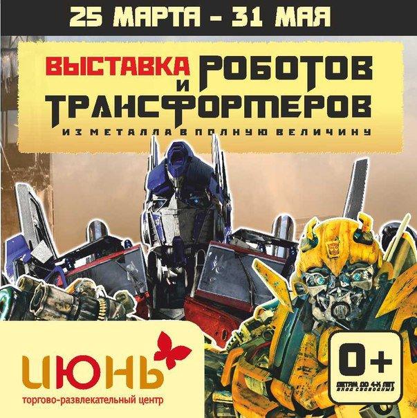 Выставка роботов итрансформеров