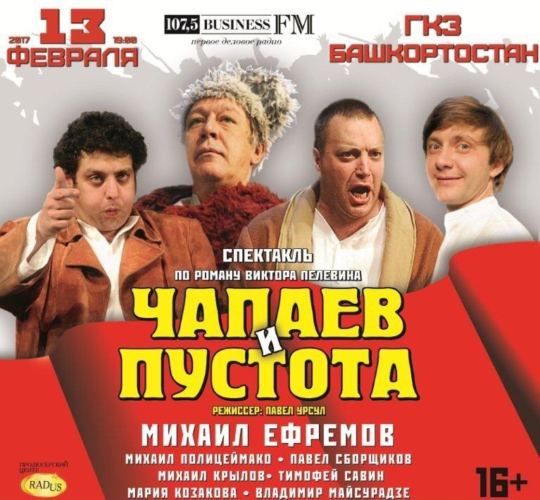 Спектакль «Чапаев иПустота»