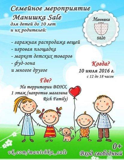 Семейный праздник «Манишка Sale»