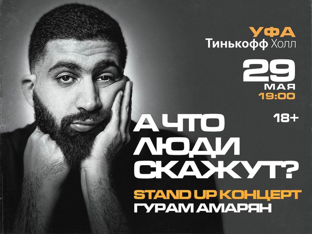 Stand-Up концерт Гурама Амаряна