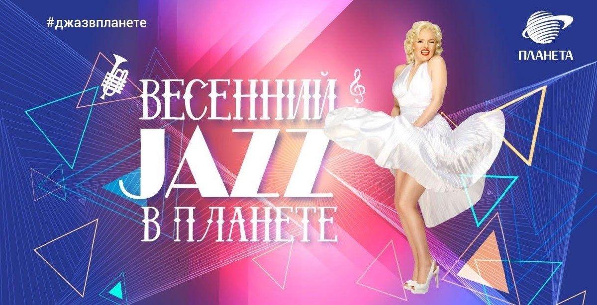 ТРЦ Планета приглашает наВесенний джаз